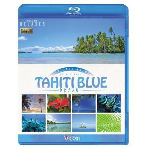 FEEL THE NATURE -TAHITI BLUE- フィール・ザ・ネイチャー タヒチブルー【Blu-ray Disc】|vicom-store