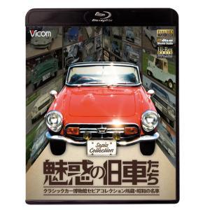 魅惑の旧車たち クラシックカー博物館セピアコレクション所蔵・昭和の名車【ブルーレイ】 vicom-store