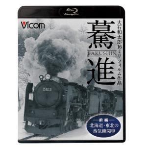驀進 前編  北海道・東北の蒸気機関車 ブルーレイ ビコムストア vicom-store