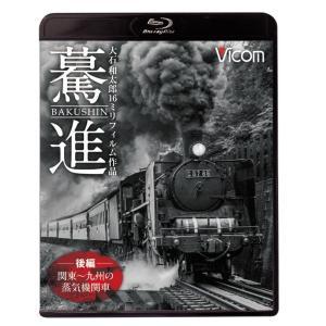 驀進 後編 関東〜九州の蒸気機関車 ブルーレイ ビコムストア vicom-store