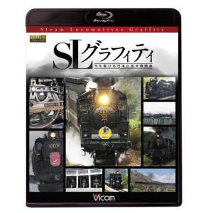 SLグラフィティ【ブルーレイ】 vicom-store