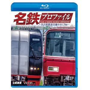 名鉄プロファイル 〜名古屋鉄道全線444.2km〜 第1章・第2章【ブルーレイ】|vicom-store
