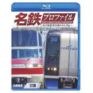 名鉄プロファイル 〜名古屋鉄道全線444.2km〜 第3章・第4章【ブルーレイ】|vicom-store