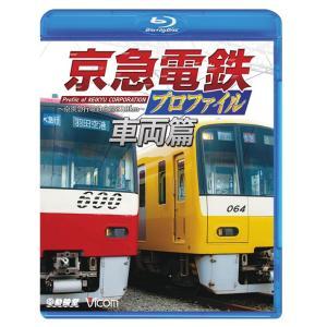 京急電鉄プロファイル〜車両篇〜 ブルーレイ ビコム|vicom-store