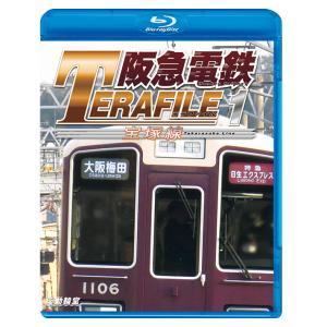 阪急電鉄テラファイル1 宝塚線 ブルーレイ ビコムストア|vicom-store