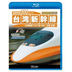 最高時速300km/h!台湾新幹線 ブルーレイ復刻版 ブルーレイ ビコム|vicom-store