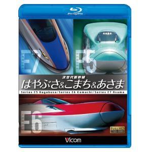 次世代新幹線 はやぶさ&こまち&あさま ビコムストア ブルーレイ|vicom-store