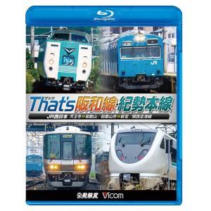 VB-6214 リニアPCM 阪和線91分+紀勢本線93分+映像特典5分 2016年4月21日発売 ...