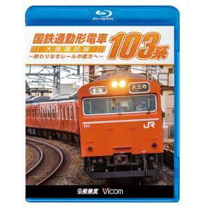 VB-6217 リニアPCM 108分+映像特典21分 2018年1月21日発売  オレンジバーミリ...