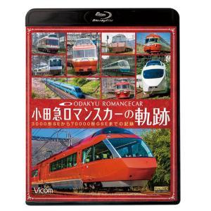 小田急 ロマンスカーの軌跡 ブルーレイ ビコム|vicom-store