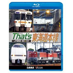 ザッツ東海道本線 ブルーレイ ビコムストア|vicom-store