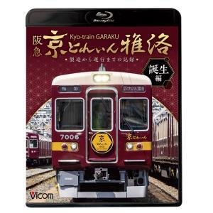 阪急 京とれいん 雅洛 誕生編 製造から運行までの記録 ブルーレイ ビコムストア|vicom-store