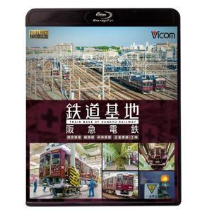 鉄道基地 阪急電鉄 ブルーレイ ビコムストア vicom-store