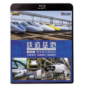 鉄道基地 新幹線 博多総合車両所 ブルーレイ ビコムストア vicom-store