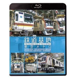 鉄道基地 東京メトロ【ブルーレイ】 vicom-store