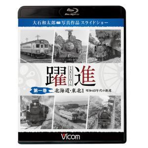 躍進 第一巻 北海道・東北1 昭和40年代の鉄道 ブルーレイ ビコムストア vicom-store
