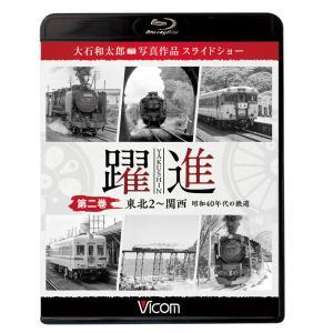 躍進 第二巻 東北2〜関西 昭和40年代の鉄道 ブルーレイ ビコムストア vicom-store