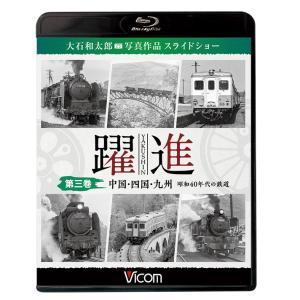 躍進 第三巻 中国・四国・九州 昭和40年代の鉄道 ブルーレイ ビコムストア vicom-store