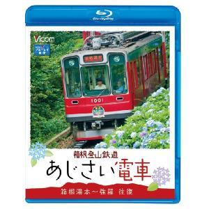 箱根登山鉄道 あじさい電車 箱根湯本〜強羅 往復【ブルーレイ】