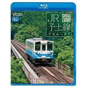 JR予土線 しまんとグリーンライン キハ32形 宇和島〜窪川 ブルーレイ ビコムストア|vicom-store
