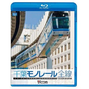 千葉モノレール全線 1000形貸切列車 ブルーレイ ビコムストア|vicom-store
