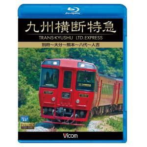 九州横断特急 別府〜大分〜熊本〜八代〜人吉 ブルーレイ ビコムストア|vicom-store
