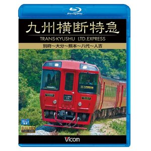 九州横断特急 別府〜大分〜熊本〜八代〜人吉 【ブルーレイ】