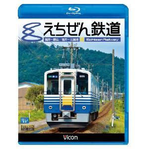 えちぜん鉄道 福井〜勝山/福井〜三国港 【ブルーレイ】