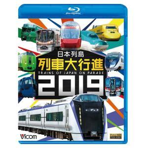 日本列島列車大行進2019 ブルーレイ ビコム