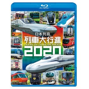 日本列島列車大行進2020 ブルーレイ ビコムストア|vicom-store