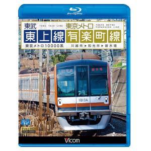 東武東上線&東京メトロ有楽町線 ブルーレイ  ビコムストア|vicom-store