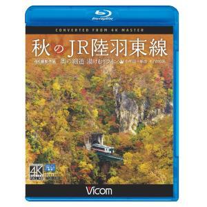 秋のJR陸羽東線【ブルーレイ】|vicom-store