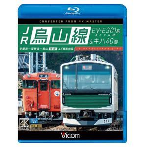 JR烏山線 EV-E301系(ACCUM)&キハ40形 ブルーレイ ビコムストア