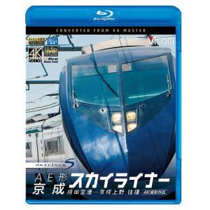 AE形 京成スカイライナー 4K撮影 ブルーレイ ビコムストア|vicom-store