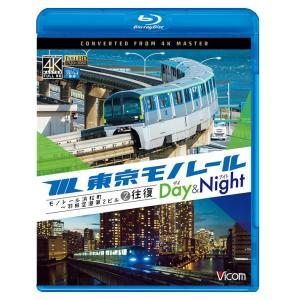 東京モノレール 全線2往復 ≪デイ&ナイト≫ 4K撮影作品 ブルーレイ 電車|vicom-store