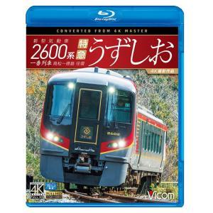 VB-6750 リニアPCM 143分+映像特典6分 2018年3月21日発売  JR四国の新型特急...