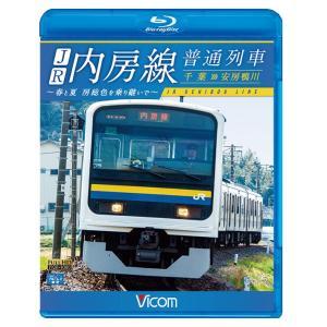 JR内房線 普通列車 千葉〜安房鴨川 ブルーレイ ビコム|vicom-store