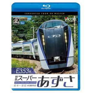 E353系 特急スーパーあずさ 4K撮影作品 ブルーレイ ビコム|vicom-store