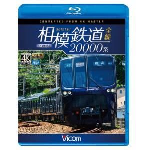相模鉄道20000系 4K撮影作品 ブルーレイ ビコムストア|vicom-store