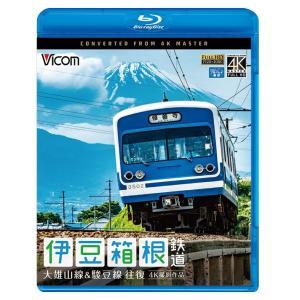 伊豆箱根鉄道 大雄山線&駿豆線 往復 4K撮影作品 ブルーレイ ビコムストア|vicom-store
