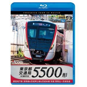 東京都交通局 快速5500形 4K撮影作品 ブルーレイ ビコムストア