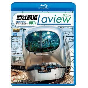 西武鉄道 001系 Laview ブルーレイ ビコムストア
