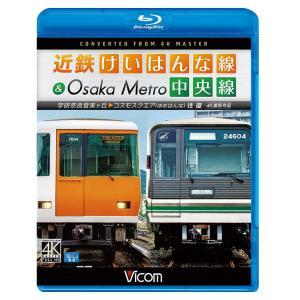 近鉄けいはんな線&Osaka Metro中央線 4K撮影作品 ブルーレイ ビコムストア