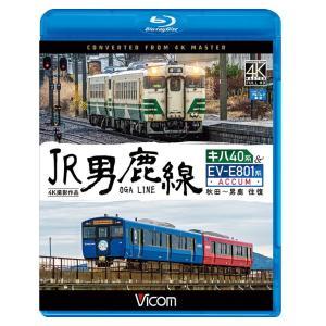 JR男鹿線 キハ40系&EV-E801系(ACCUM) 【4K撮影作品】 ブルーレイ ビコムストア|vicom-store