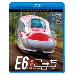 E6系新幹線こまち 秋田〜盛岡 4K撮影作品 ブルーレイ ビコムストア|vicom-store