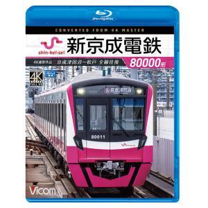 新京成電鉄80000形 4K撮影作品 ブルーレイ ビコムストア|vicom-store