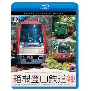 箱根登山鉄道 全線往復 4K撮影作品 ブルーレイ ビコムストア vicom-store