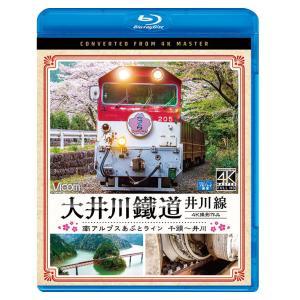 大井川鐵道 井川線 4K撮影作品 ブルーレイ ビコムストア vicom-store