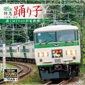 185系 特急踊り子 小田原〜東京 CD ビコムストア|vicom-store