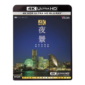 4K夜景【4K HDR ULTRA HD ブルーレイ】|vicom-store